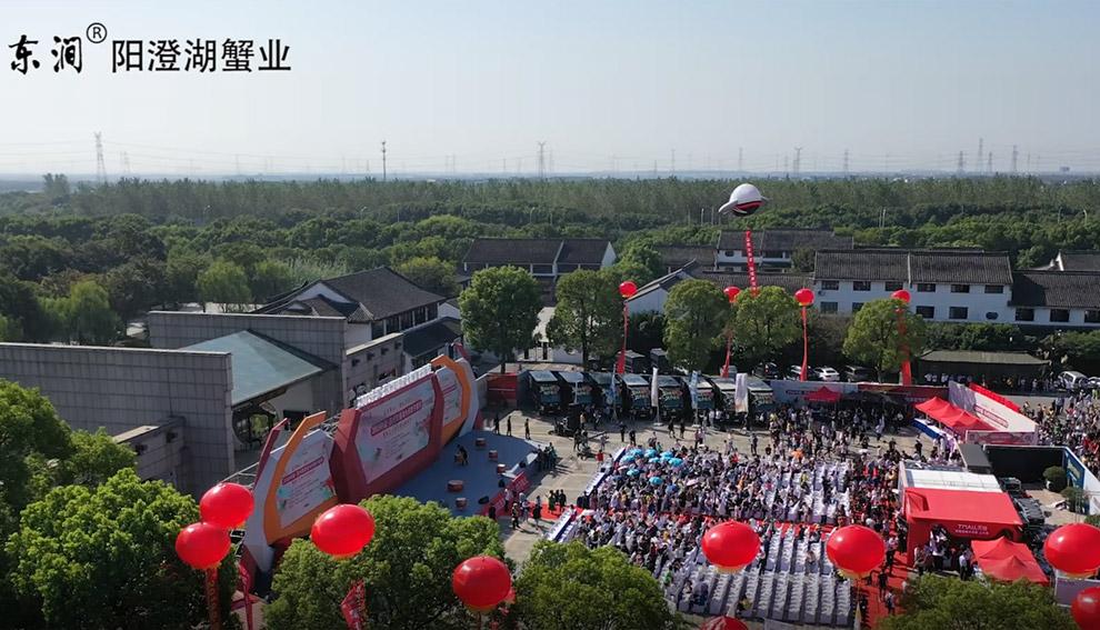 2019年阳澄湖大闸蟹开幕式